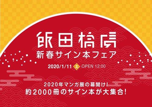 飯田橋虜 新春サイン本フェア