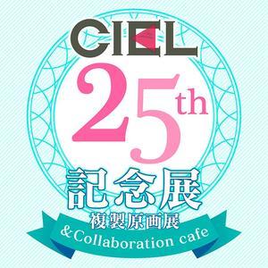 CIEL25周年記念展【池袋虜&飯田橋虜】