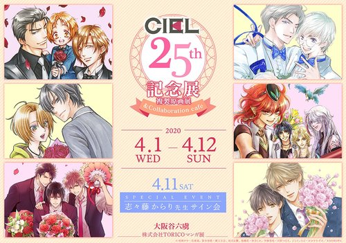 CIEL25周年記念展【大阪谷六虜】