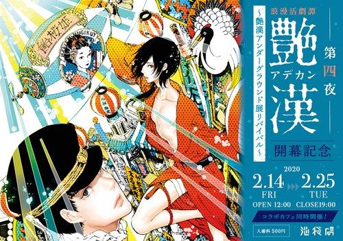 浪漫活劇譚『艶漢』第四夜開幕記念~艶漢アンダーグラウンド展リバイバル~