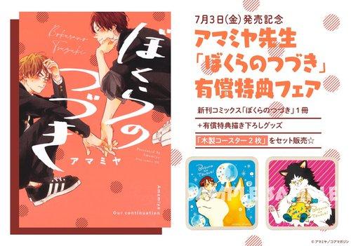 アマミヤ先生木製コースター2枚セット有償特典付き「ぼくらのつづき」発売記念フェア