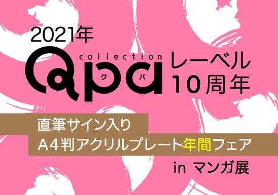 Qpaレーベル10周年 直筆サイン入りA4判アクリルプレート年間フェア in マンガ展の画像