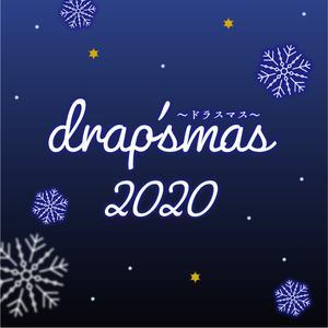 drap'smas ~ドラスマス~ 2020【池袋虜】