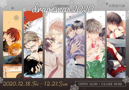 drap'smas ~ドラスマス~ 2020【大阪谷六虜】
