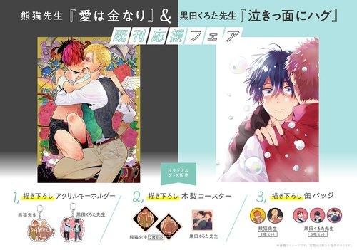 熊猫先生『愛は金なり』& 黒田くろた先生『泣きっ面にハグ』既刊応援フェア