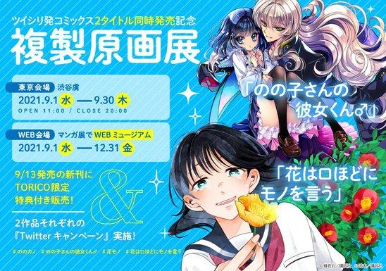 ツイシリ発コミックス2タイトル同時発売記念 「のの子さんの彼女くん♂」「花は口ほどにモノを言う」複製原画展の画像