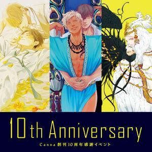 Canna 10th Anniversary 創刊10周年感謝イベント