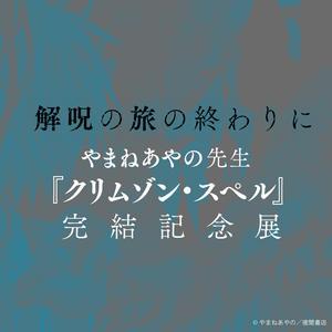 解呪の旅の終わりに~やまねあやの先生『クリムゾン・スペル』完結記念展~