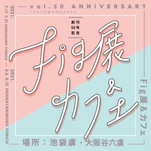 Fig創刊50号記念展&コラボカフェ