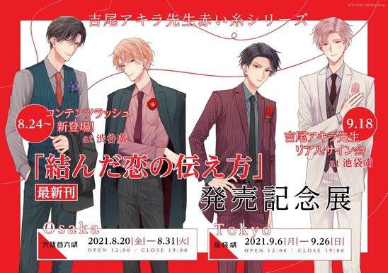 吉尾アキラ先生 赤い糸シリーズ最新刊「結んだ恋の伝え方」発売記念展の画像