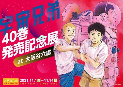 宇宙兄弟40巻発売記念展 at 大阪谷六虜