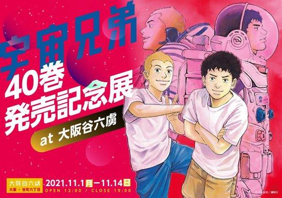 宇宙兄弟40巻発売記念展 at 大阪谷六虜の画像