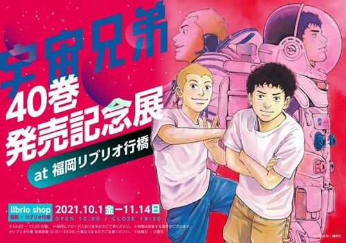 宇宙兄弟40巻発売記念展 at 福岡リブリオ行橋