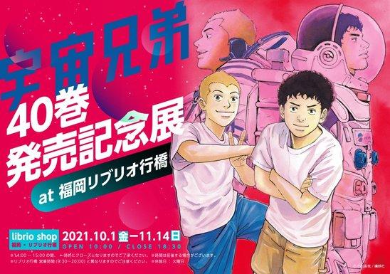 宇宙兄弟40巻発売記念展 at 福岡リブリオ行橋の画像