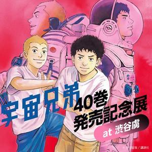 宇宙兄弟40巻発売記念展 at  渋谷虜/MAGNET by SHIBUYA109