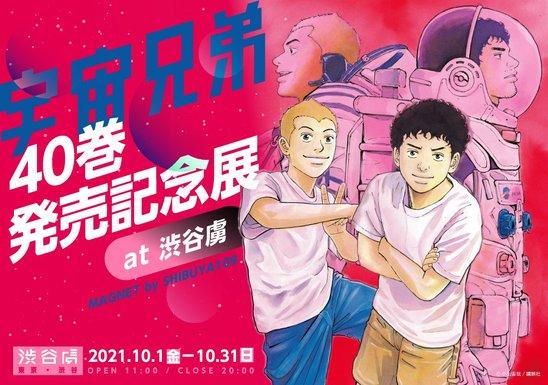 宇宙兄弟40巻発売記念展 at  渋谷虜/MAGNET by SHIBUYA109の画像