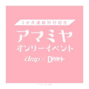 2か月連続刊行記念アマミヤオンリーイベントdrap×Dear+