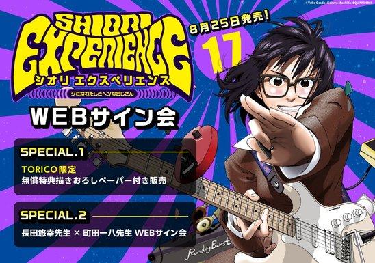 長田悠幸先生×町田一八先生『SHIORI EXPERIENCE ジミなわたしとヘンなおじさん(17)』WEBサイン会の画像