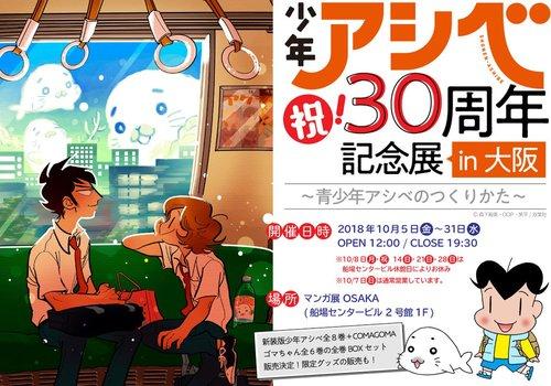 少年アシベ30周年記念展 in 大阪~青少年アシベのつくりかた~