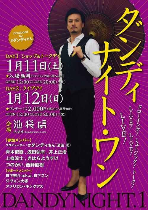 【DANDY NIGHT.1/ダンディナイト・ワン】produced by #ダンディさん