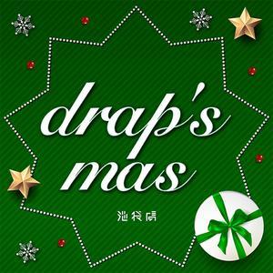 drap'smas ~ドラスマス~ 2019【池袋虜】