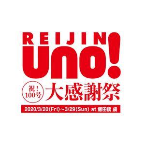 麗人uno!祝!100号大感謝祭