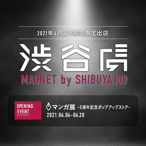 マンガ展5周年記念ポップアップストア at 渋谷虜/MAGNET by SHIBUYA109