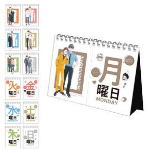 山本小鉄子先生 曜日めくりカレンダー