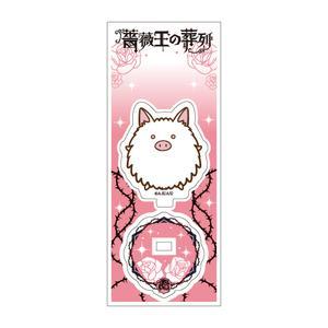 薔薇王の葬列 アクリルスタンド (ピンク・白猪)