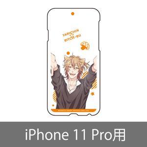 スマホケース/矢口恭介 (iPhone 11 Pro) 〈ヤリチン☆ビッチ部4巻発売記念展〉