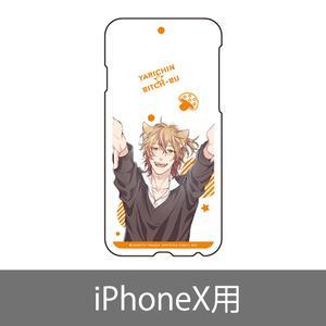スマホケース/矢口恭介  (iPhoneX) 〈ヤリチン☆ビッチ部4巻発売記念展〉