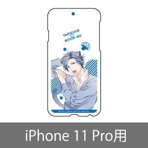 スマホケース/加島優 (iPhone 11 Pro)  〈ヤリチン☆ビッチ部4巻発売記念展〉