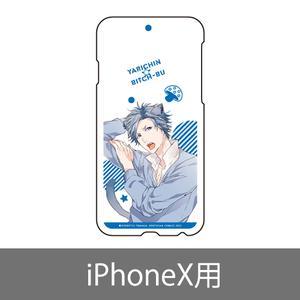 スマホケース/加島優  (iPhoneX) 〈ヤリチン☆ビッチ部4巻発売記念展〉