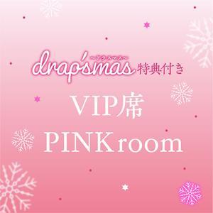 <12/21-3>「drap'smas特典付きVIP席PINKroom」チケット