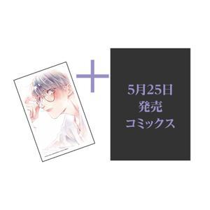 【有償特典付き】25時、赤坂で③ < 夏野寛子先生クリアカード付き>