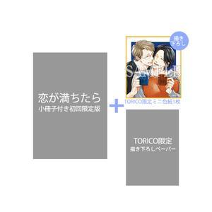 【有償特典付き】『恋が満ちたら 小冊子付き初回限定版』 <上田アキ先生描き下ろしミニ色紙+TORICO限定ペーパー付き>