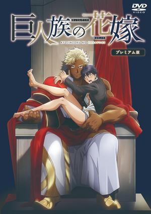 [プレミアム版]巨人族の花嫁 DVD R-15