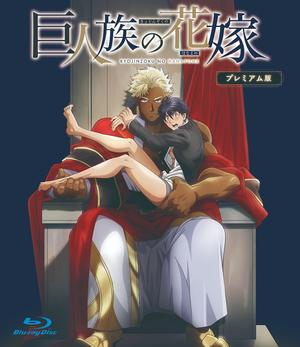 [プレミアム版]巨人族の花嫁 Blu-ray R-15