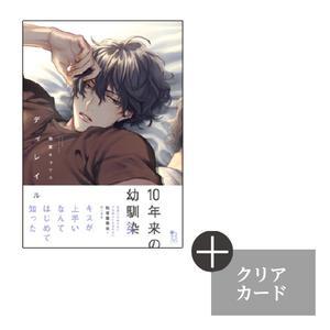【有償特典付き】ディレイル <相葉キョウコ先生クリアカード付き>