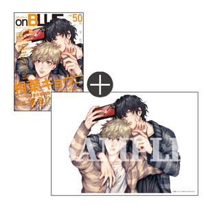 【有償特典付き】onBLUE vol.50 <相葉キョウコ先生A5判アクリルプレート付き>