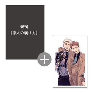 【有償特典付き】悪人の躾け方 <ダヨオ先生クリアカード付き>
