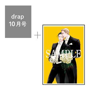 【有償特典付き】『drap10月号』 <上田アキ先生A5判アクリルプレート付き>