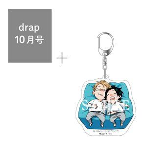 【有償特典付き】『drap10月号』 <上田アキ先生描き下ろしアクリルキーホルダー付き>