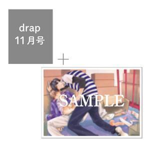 【有償特典付き】drap 2020年11月号 <嶋二先生A5判アクリルプレート付き>