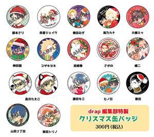 drap編集部特製クリスマス缶バッジ(全17種セット)