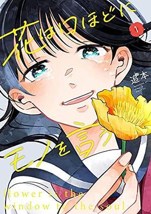 花は口ほどにモノを言う (TORICO限定描き下ろしペーパー付き)