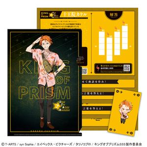 謎解きファイル「KING OF PRISM -Show the Artistic Revolution-」十王院カケル