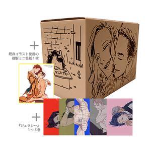 「ジェラシー」全巻+描き下ろし収納BOXセット〈『ジェラシー』完結記念〉