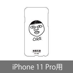 俺スマホケース(iPhone 11 Pro)  〈「本橋兄弟 (4)」発売記念フェア〉
