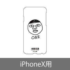 俺スマホケース(iPhoneX)  〈「本橋兄弟 (4)」発売記念フェア〉